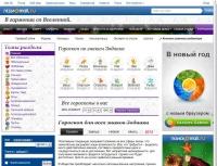 horo.mail.ru