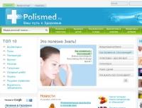 polismed.ru