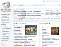 wikipedia (რუსულად)