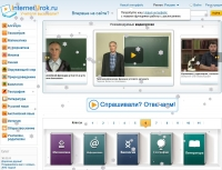 interneturok.ru