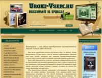 uroki-vsem.ru