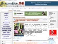 financepro.ru