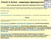 french-in-action.narod.ru