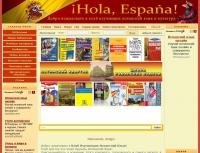 hispanistas.ru