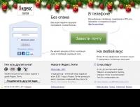mail.yandex.ru
