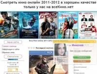 vsekino.net
